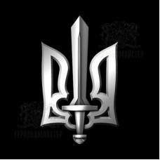 Значок Тризуб/Меч патина
